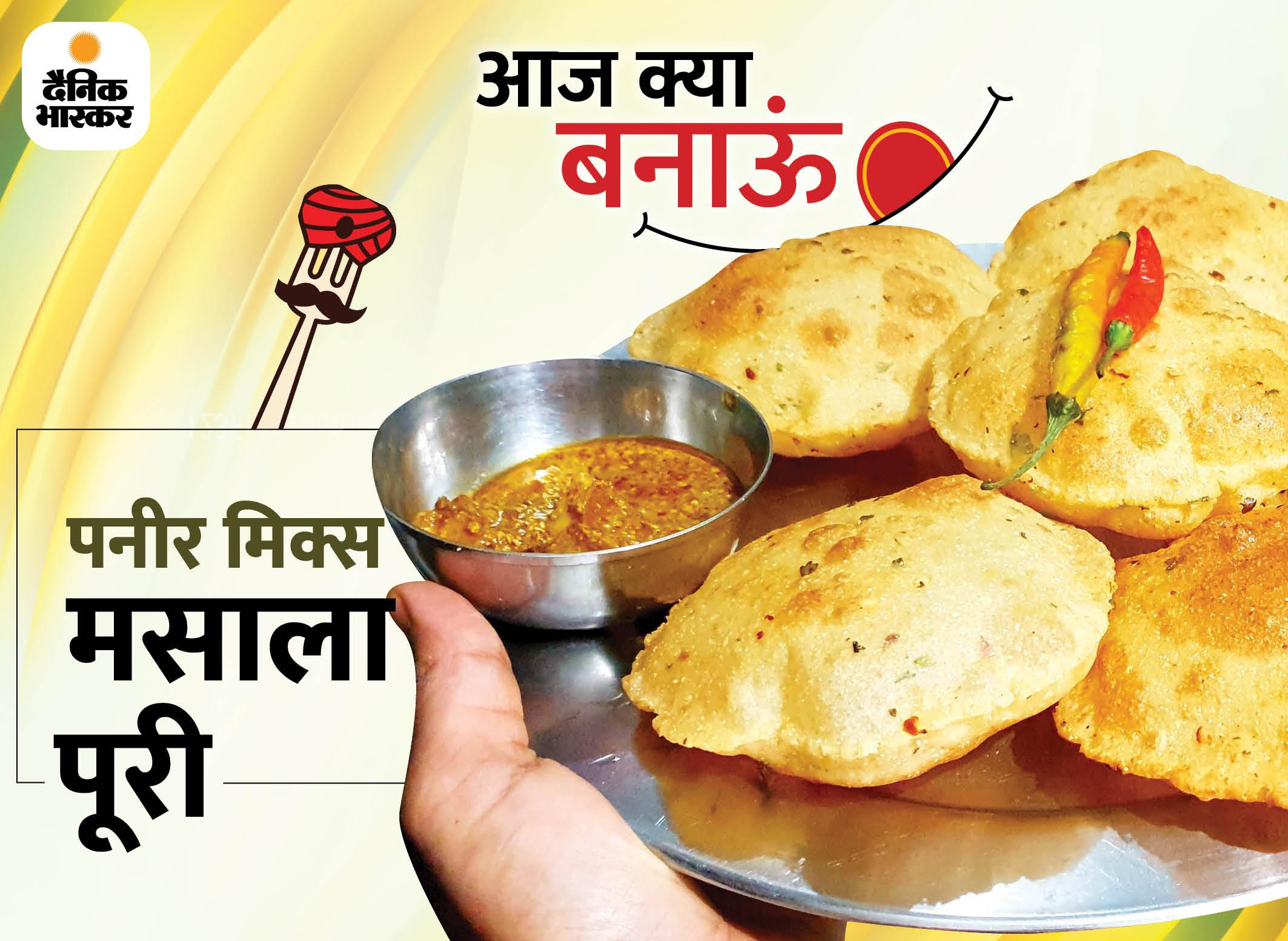 सर्दी के मौसम में बनाएं पनीर मिक्स मसाला पूरी, इसका मजेदार स्वाद हमेशा रहेगा याद|लाइफस्टाइल,Lifestyle - Dainik Bhaskar
