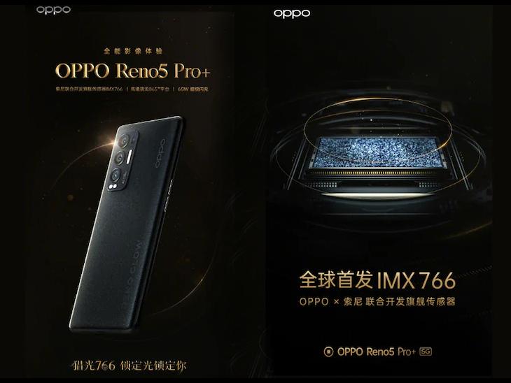ओप्पो रेनो 5 प्रो प्लस में 50 मेगापिक्सल क्वाड-रियर कैमरा होगा, 65 वॉट फास्ट चार्जिंग भी मिलेगी टेक & ऑटो,Tech & Auto - Dainik Bhaskar