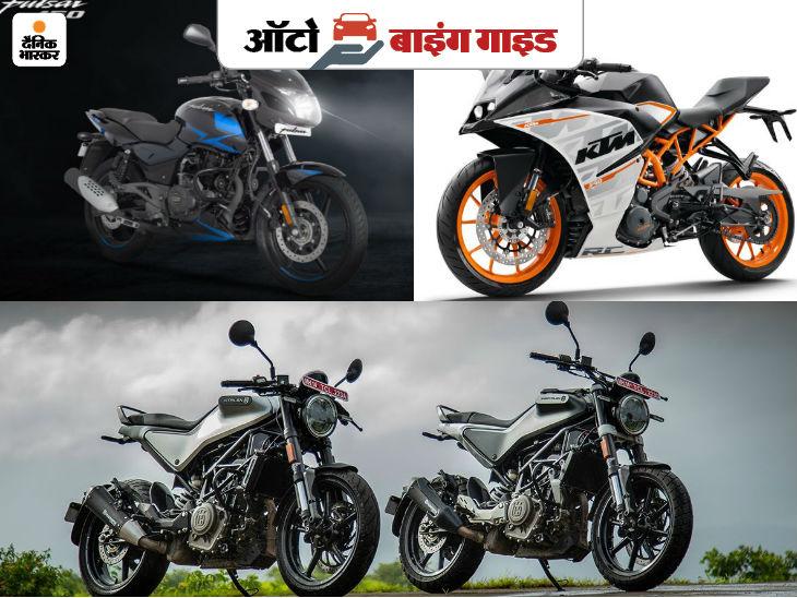 8500 रुपए तक महंगी हो चुकी हैं इन तीन कंपनियों की बाइक, शोरूम पर जाने से पहले देख लें नई प्राइस लिस्ट टेक & ऑटो,Tech & Auto - Dainik Bhaskar
