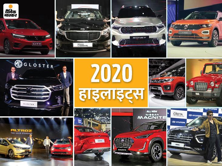 नेक्स्ट जनरेशन थार से लेकर एमजी की फ्लैगशिप एसयूवी ग्लॉस्टर तक, सुर्खियों में रहीं इस साल लॉन्च हुईं ये 20 कारें टेक & ऑटो,Tech & Auto - Dainik Bhaskar