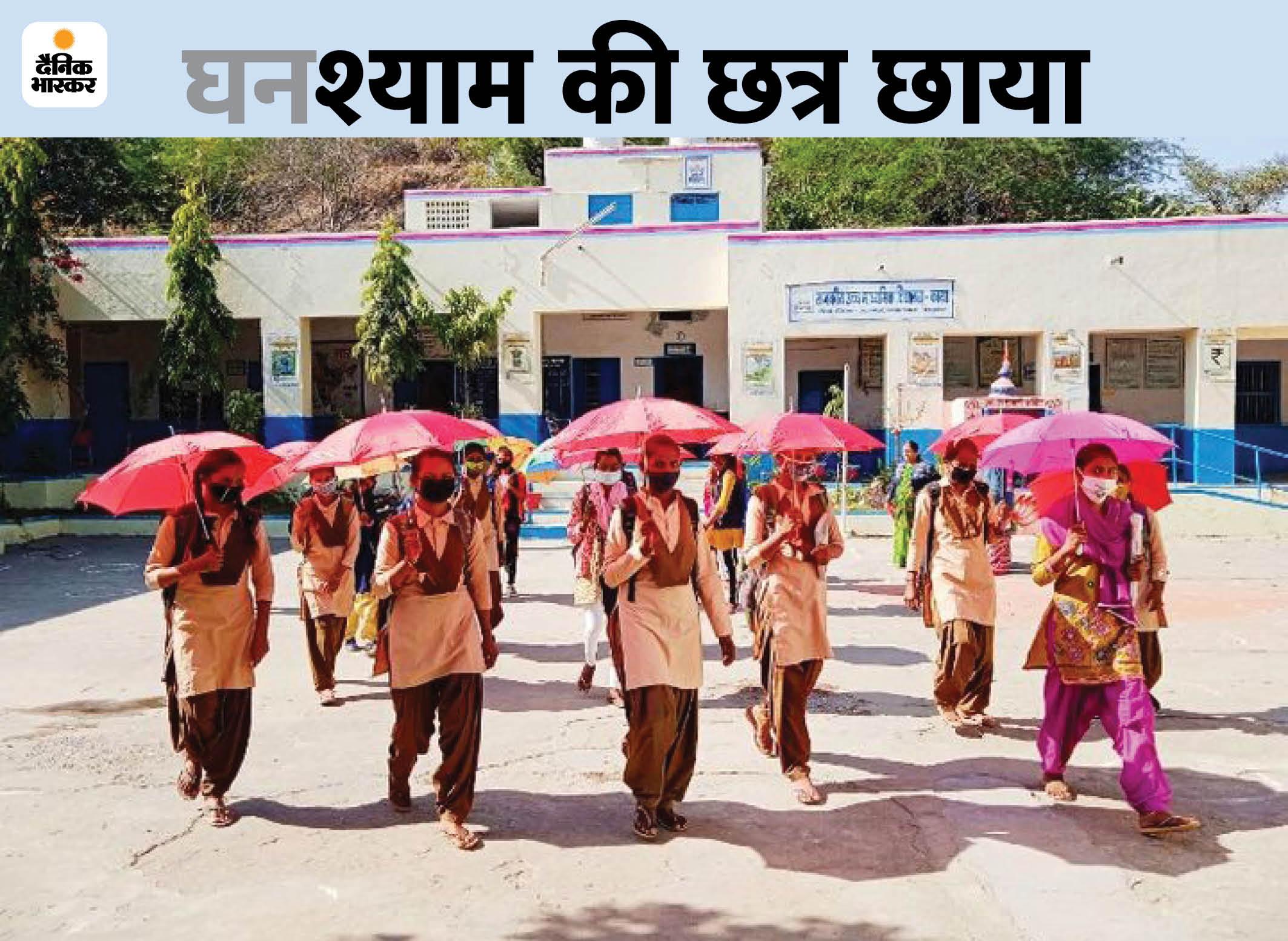 सरकार ने इनाम में दिए 21 हजार रु. तो उसी राशि से बच्चों में बंटवा दिए 250 छाते, ताकि सोशल डिस्टेंसिंग बनी रहे|उदयपुर,Udaipur - Dainik Bhaskar