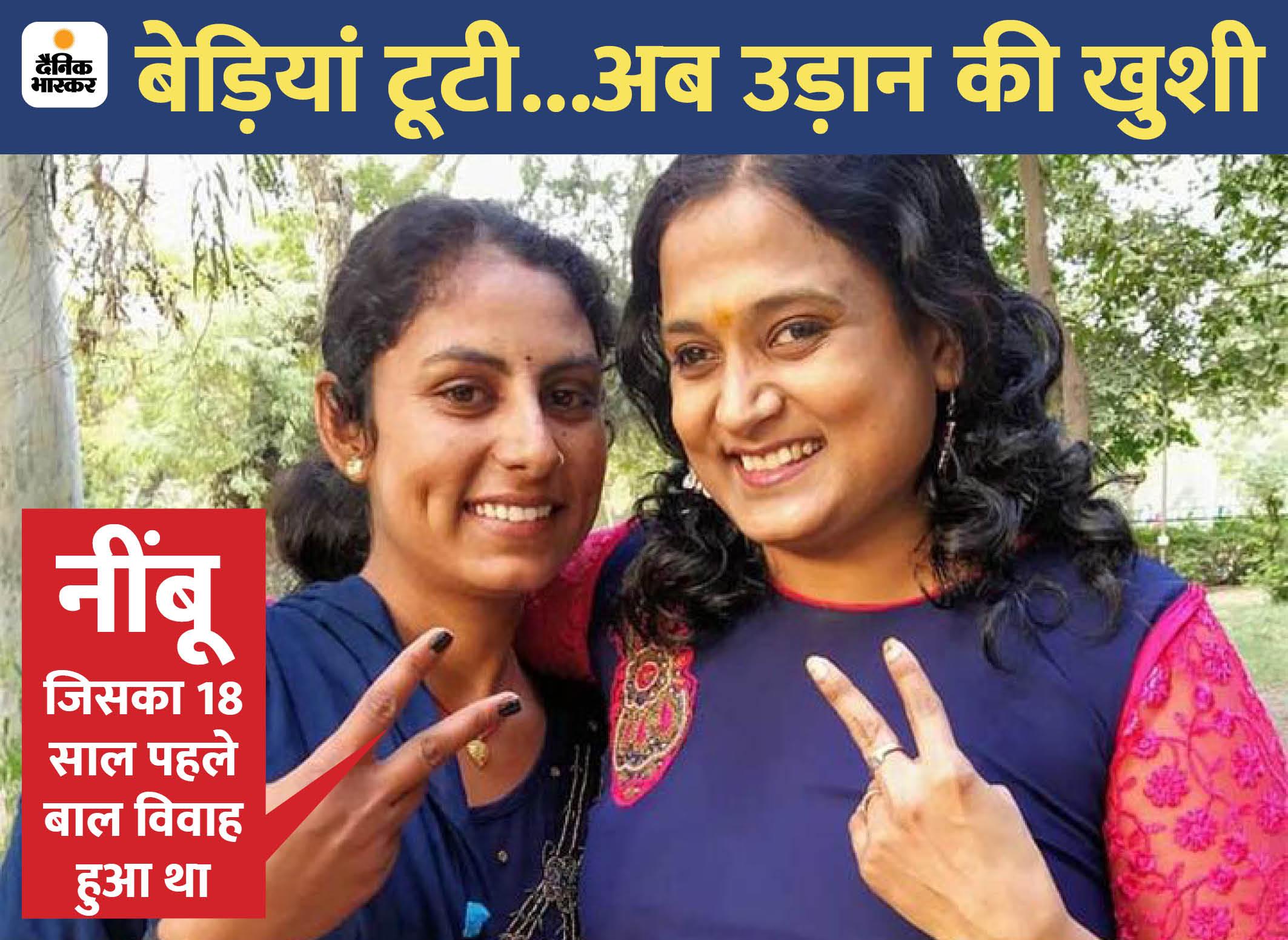 बाल विवाह निरस्त होने के बाद डॉ. कृति भारती के साथ अपनी खुशी व्यक्त करती नींबू (बाएं)। - Dainik Bhaskar