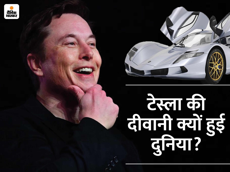 टेस्ला की कमाई दुनिया की 10 बड़ी ऑटो कंपनियों से 48 गुना कम, फिर भी मार्केट कैप बराबरी पर|DB ओरिजिनल,DB Original - Dainik Bhaskar
