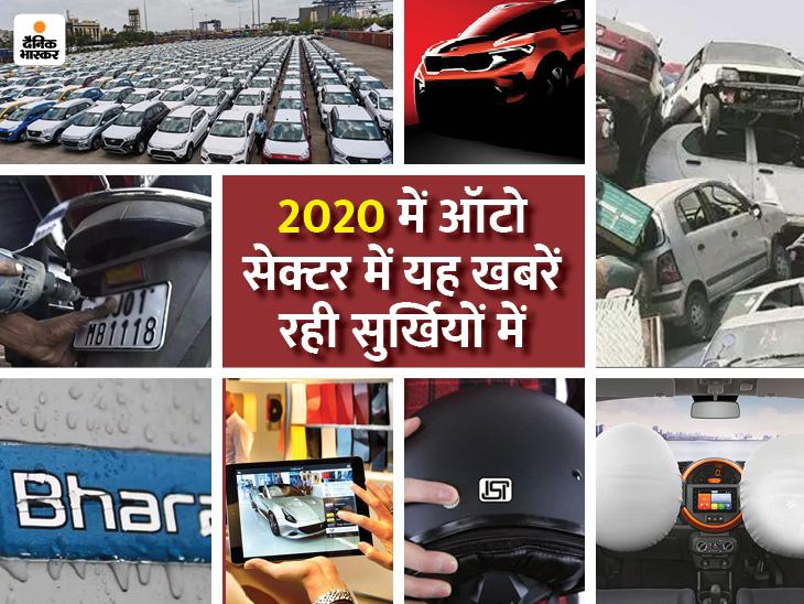 बीएस 6 एमिशन नॉर्म्स लागू होने से लेकर शून्य बिक्री तक, पढ़िए 10 घटनाएं जिनकी वजह से सुर्खियों में रहा ऑटो उद्योग टेक & ऑटो,Tech & Auto - Dainik Bhaskar