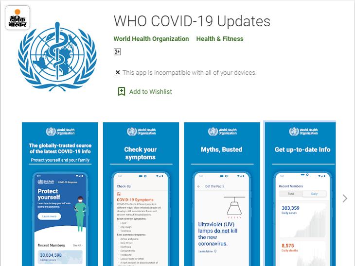 विश्व स्वास्थ्य संगठन ने कोविड-19 की जानकारी देने नया ऐप लॉन्च किया, यहां सटीक आंकड़ों को साथ कई डिटेल मिलेंगी|टेक & ऑटो,Tech & Auto - Dainik Bhaskar