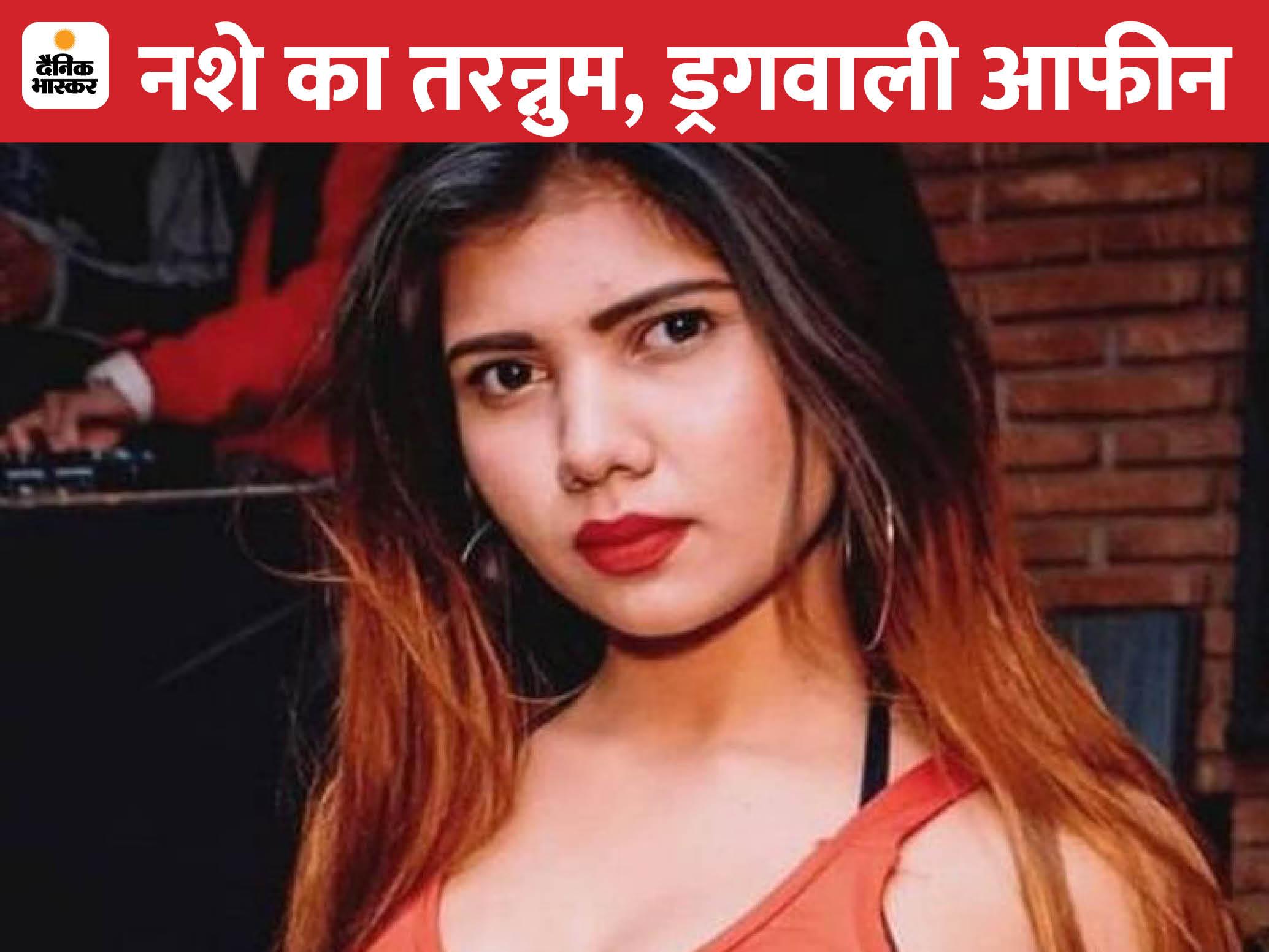 आफीन यश के कहने पर पब और बार में डांस कर युवाओं को अपने जाल में फांसती थी। - Dainik Bhaskar