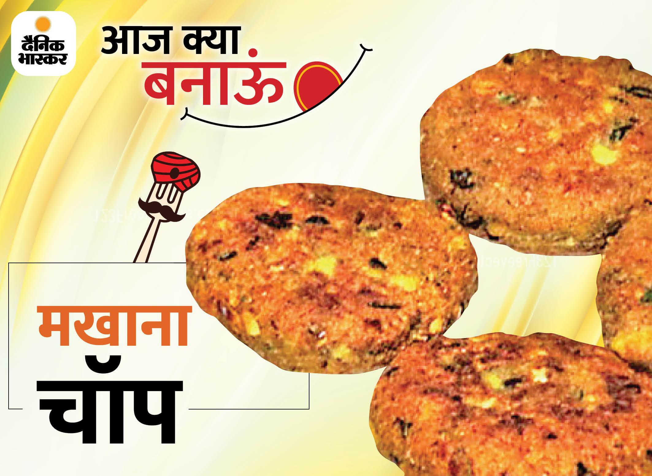 संडे स्पेशल मखाना चॉप की रेसिपी, स्वाद और सेहत से भरपूर ये डिश बच्चों को खूब पसंद आएगी|लाइफस्टाइल,Lifestyle - Dainik Bhaskar