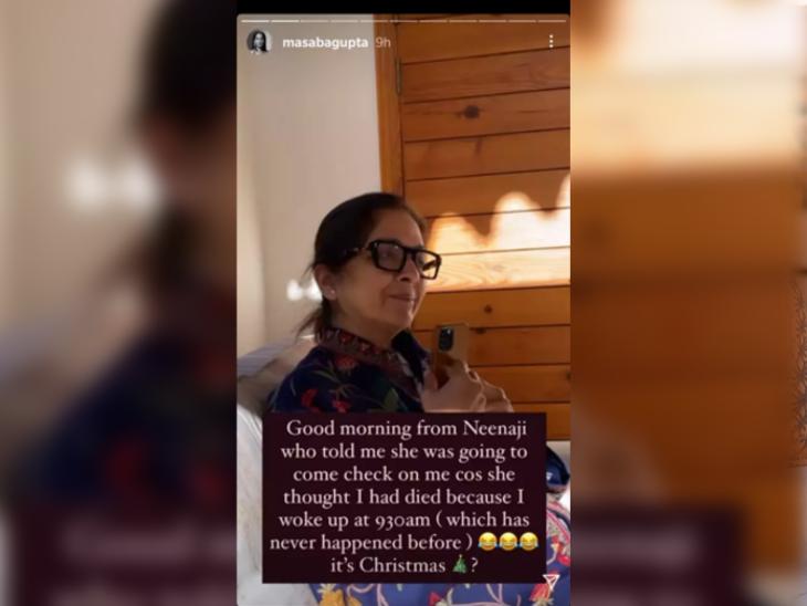 Masaba's funny post: On Christmas, Nina Gupta felt that her daughter was dead, due to Masaba's late wake up MediaWinii 19/01/2021