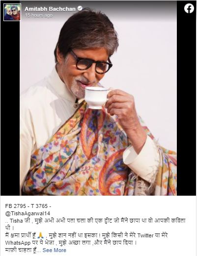 Big B's apology on Corona Tune: Fan said- get the caller tune turned off, Amitabh said- apologized for the pain MediaWinii 16/01/2021