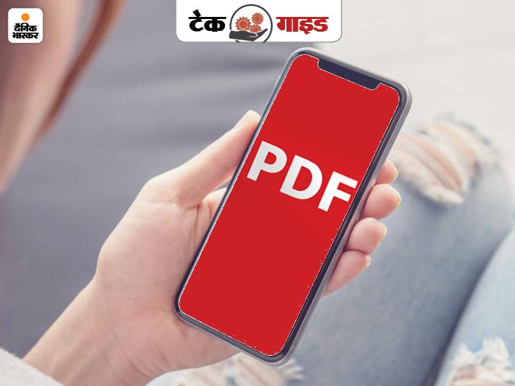 टेक गाइड: स्मार्टफोन से किसी भी फोटो को पीडीएफ में इस तरह से परिवर्तित करें, यह पूरी तरह से 5 सेकंड का समय लगेगा