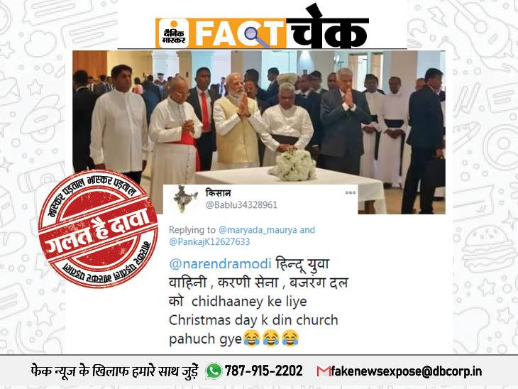 क्रिसमस डे पर चर्च पहुंचे पीएम मोदी? एक साल पुरानी फोटो गलत दावे से वायरल फेक न्यूज़ एक्सपोज़,Fake News Expose - Dainik Bhaskar
