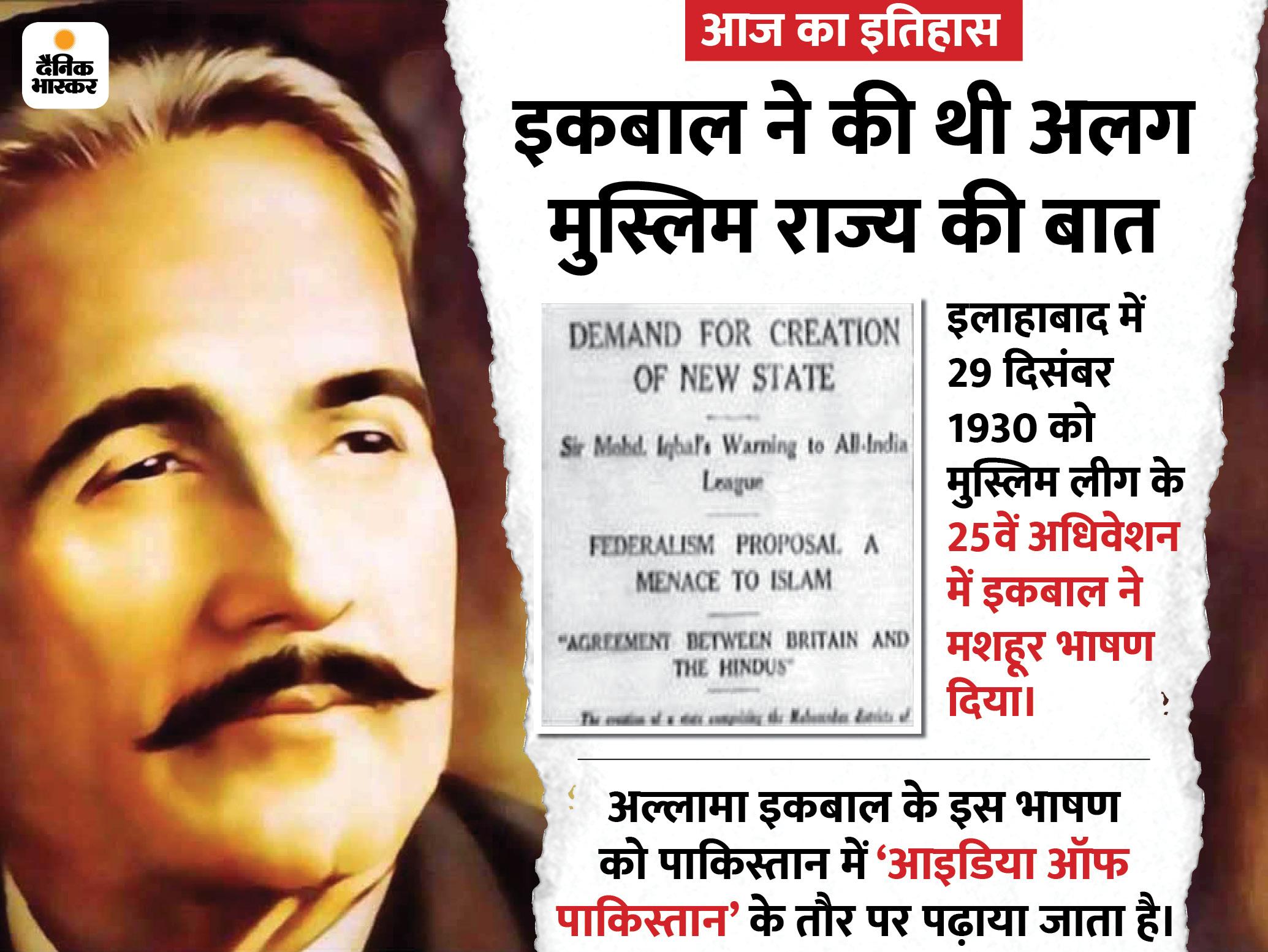 इतिहास में आज: वह भाषण, जिसे 'आइडिया ऑफ पाकिस्तान' कहते हैं, ये स्पीच 'सारे जहां से अच्छा हिंदोस्तां हमारा' लिखने वाले ने दी थी