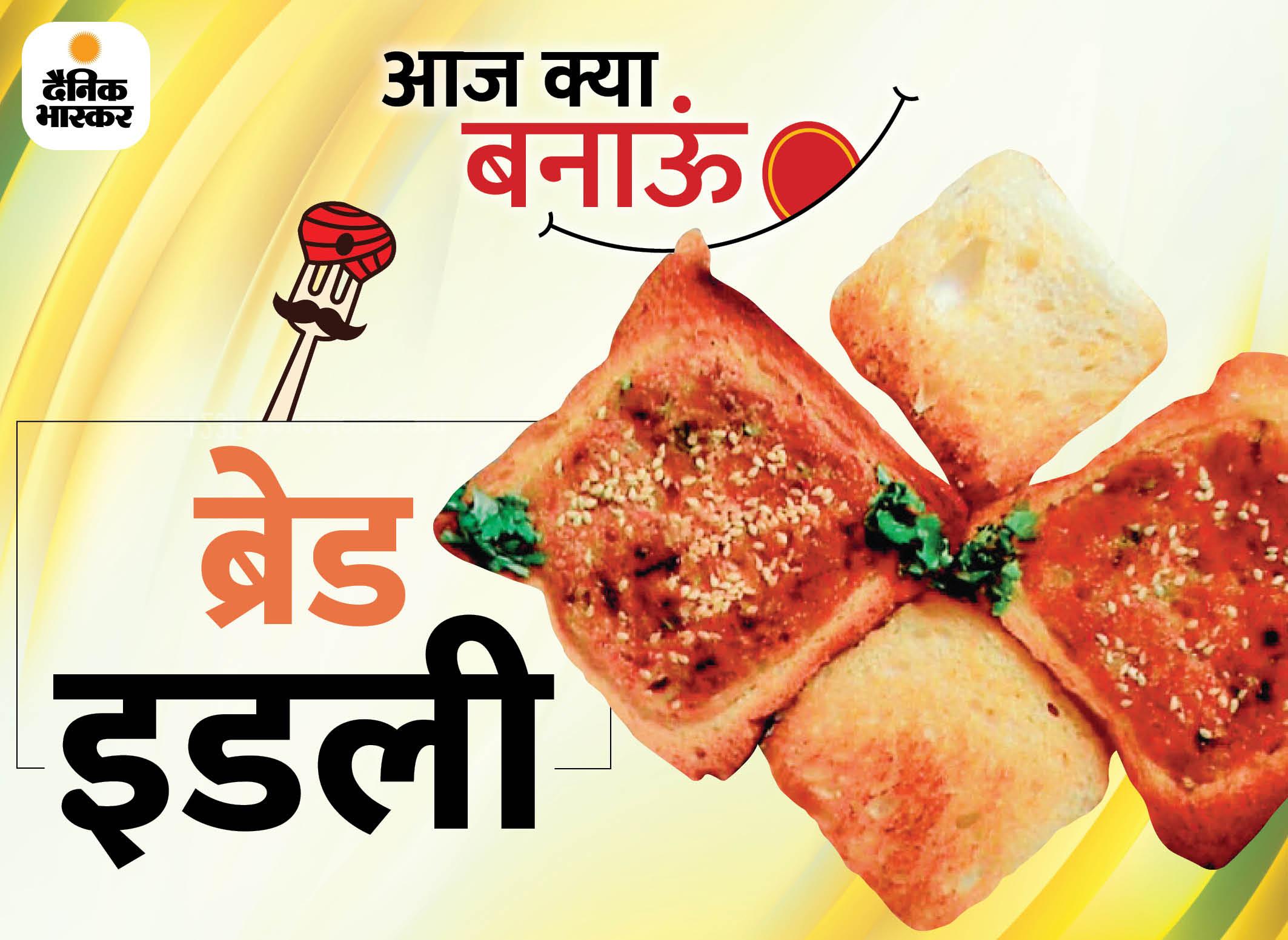 इस तरह बनाएंगे ब्रेड इडली तो स्वाद होगा शानदार, बच्चे भी बार-बार करेंगे इसकी फरमाइश|लाइफस्टाइल,Lifestyle - Dainik Bhaskar