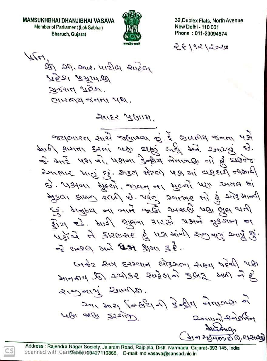 भाजपा सांसद रहे मनसुखभाई धनजीभाई वसावा ने पत्र में लिखा है कि भाजपा ने मुझे मेरी क्षमता से अधिक दिया है।  इसके लिए मैं पार्टी का आभारी रहूंगा।