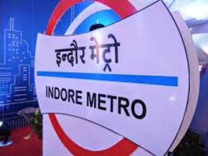 फिर पटरी पर इंदौर मेट्रो: कंपनी और सलाहकार के बीच ड्राइंग पर भ्रम दूर;  10 महीने बाद बापट चौराहे से शुरू होगा