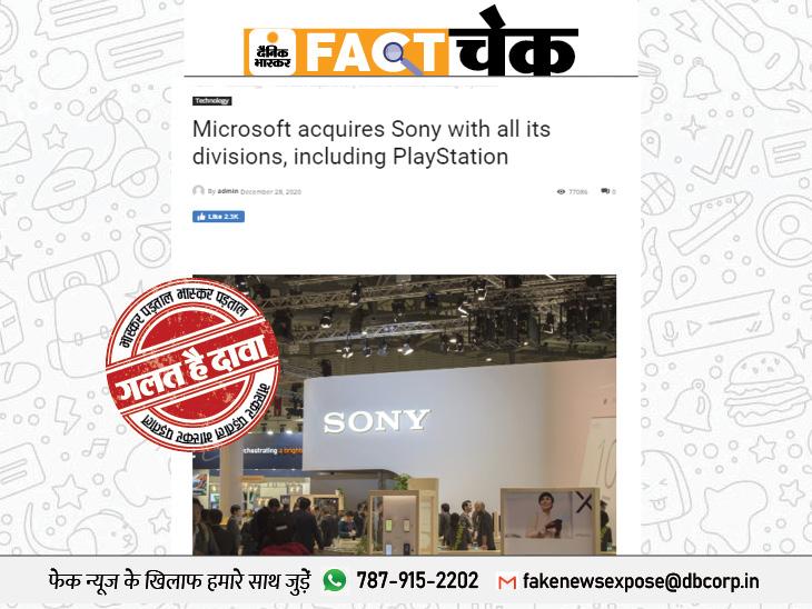 माइक्रोसॉफ्ट ने 130 बिलियन डॉलर में खरीदी सोनी कंपनी? पड़ताल में सामने आया सच|फेक न्यूज़ एक्सपोज़,Fake News Expose - Dainik Bhaskar