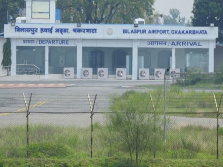 बिलासपुर के चकरभाटा में पहले एक छोटी हवाई पट्टी थी, इसे ऑपरेशनल हवाई अड्डा बनाने की कवायद चल रही है। - Dainik Bhaskar
