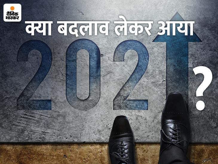 लैंडलाइन से मोबाइल पर कॉल करने से पहले 0 लगाना होगा, चेक से पेमेंट का सिस्टम भी बदलेगा|20 से 21,Welcome 2021 - Dainik Bhaskar