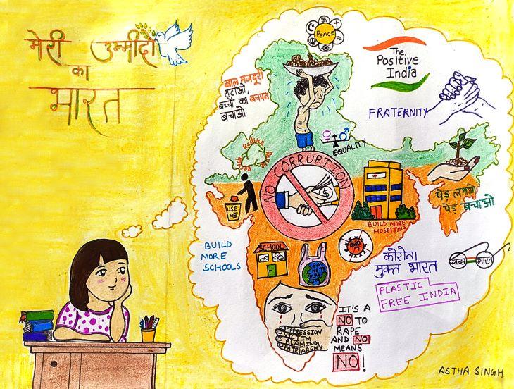 सांत्वना पुरस्कार विजेता - आस्था सिंह की पेंटिंग