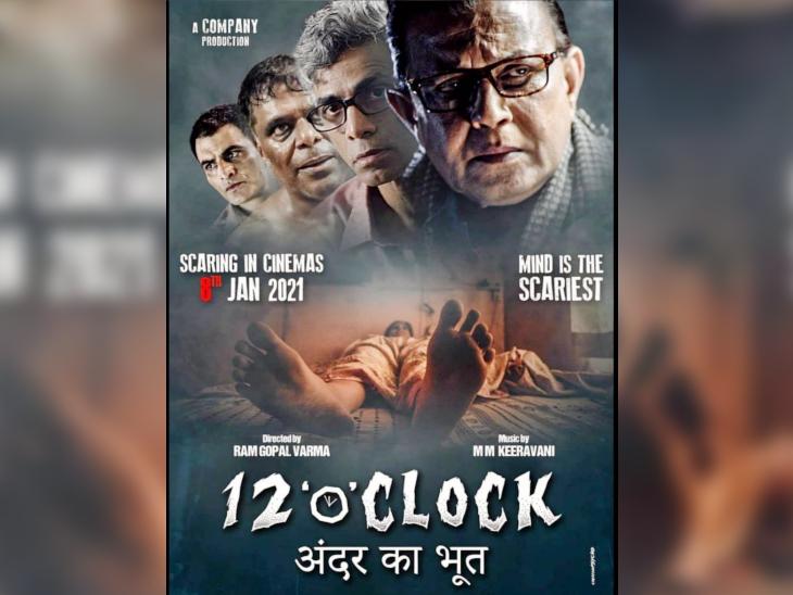 पसंदीदा जॉनर के साथ लौटे रामू: राम गोपाल वर्मा की हॉरर फिल्म '12 ओ क्लॉक 'का उड़ान रिलीज, दिखेगी डरावने सपने से जूझती लड़की की कहानी