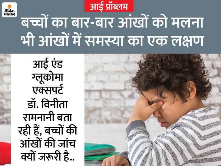 बच्चा पलकें अधिक झपकाता है, आंखों को बार-बार मलता है तो आंखों की जांच कराएं|लाइफ & साइंस,Happy Life - Dainik Bhaskar