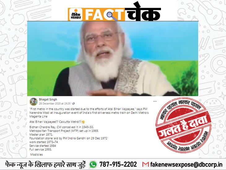 पीएम मोदी ने देश में पहली मेट्रो शुरू करने का श्रेय अटलजी को दिया? जानिए, इस दावे में कितनी सच्चाई है फेक न्यूज़ एक्सपोज़,Fake News Expose - Dainik Bhaskar