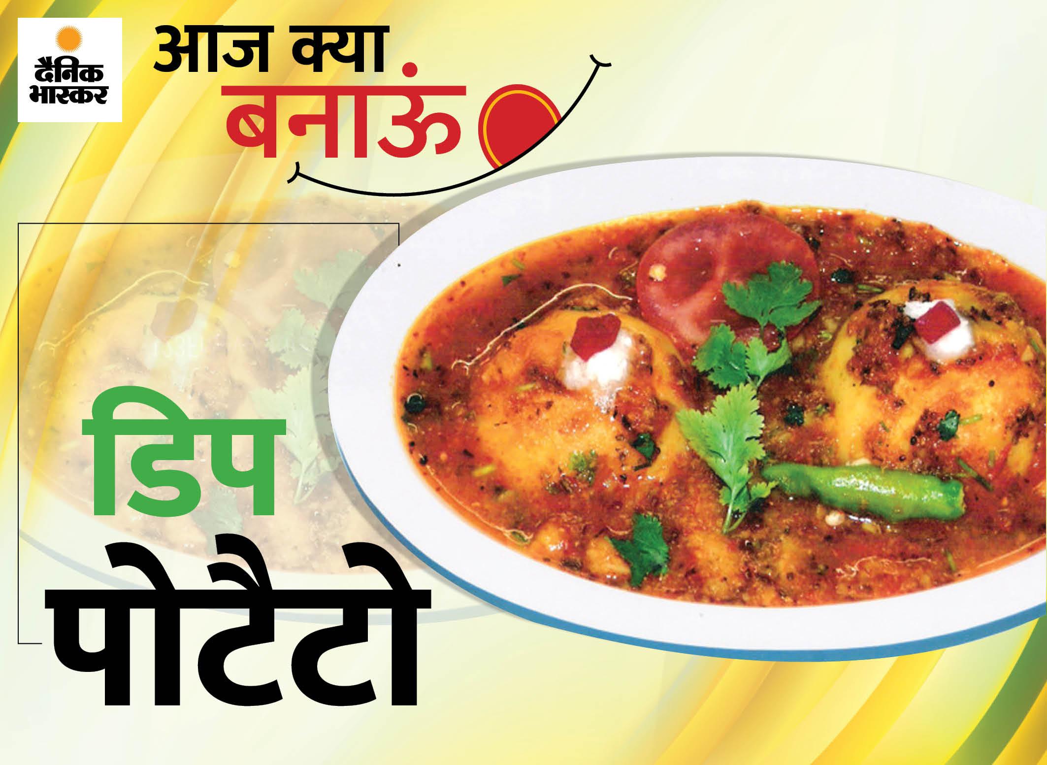 मसालेदार खाने के शौकीनों के लिए डिप पोटैटो, कुकर में पकाएं, गरम मसाला-हरा धनिया डालकर सर्व करें लाइफस्टाइल,Lifestyle - Dainik Bhaskar