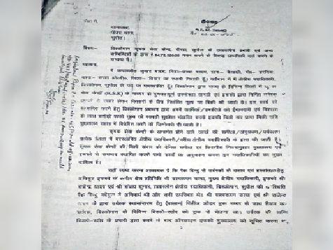 पिपरा केस की काॅपी : पिपरा थाने में भी बिस्कोमान के 64 लाख 72 हजार 528 रुपए का गबन, पांच नामजद।