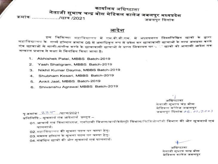 मेडिकल कॉलेज के अधिष्ठाता द्वारा छात्रों के निलंबन संबंधी की गई कार्रवाई का आदेश पत्र