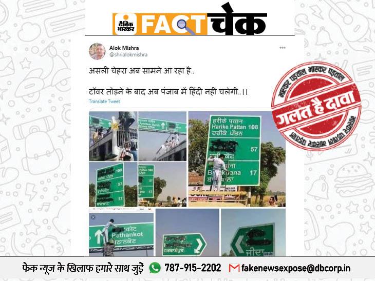 किसान आंदोलन केचलते पंजाब में साइन बोर्ड पर हिन्दी में लिखी जगह को काले रंग से पोता? जानिए इसका सच फेक न्यूज़ एक्सपोज़,Fake News Expose - Dainik Bhaskar