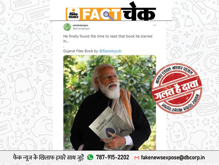 पीएम मोदी के हाथमें दिखी गुजरात दंगों पर लिखी किताब 'गुजरात फाइल्स', पड़ताल में फेक निकली फोटो फेक न्यूज़ एक्सपोज़,Fake News Expose - Dainik Bhaskar