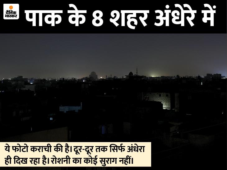 इस्लामाबाद-कराची समेत 8 शहरों में बत्ती गुल, बिजली कंपनी का सिस्टम ट्रिप होने से सप्लाई बंद