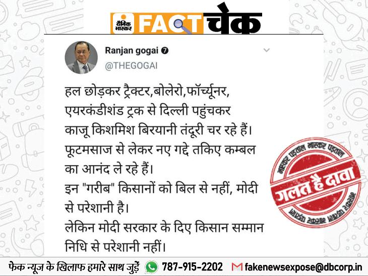 किसान आंदोलन परपूर्व न्यायधीश रंजन गोगोईने उठाए सवाल? पड़ताल में सामने आया सच फेक न्यूज़ एक्सपोज़,Fake News Expose - Dainik Bhaskar
