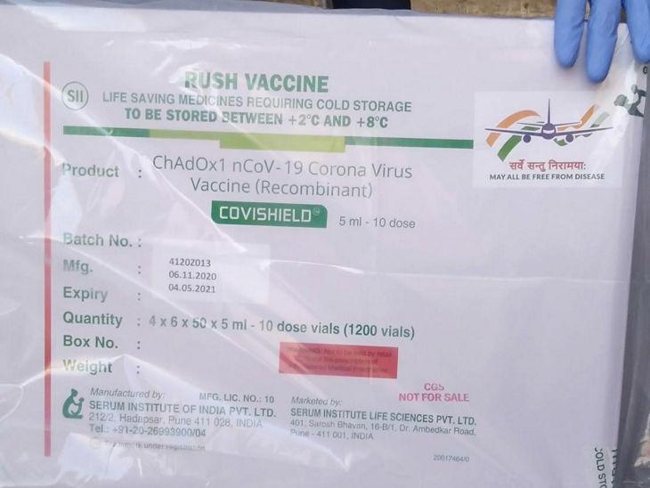 कोवीशील्ड कंपनी की वैक्सीन पहली खेप में आई है।