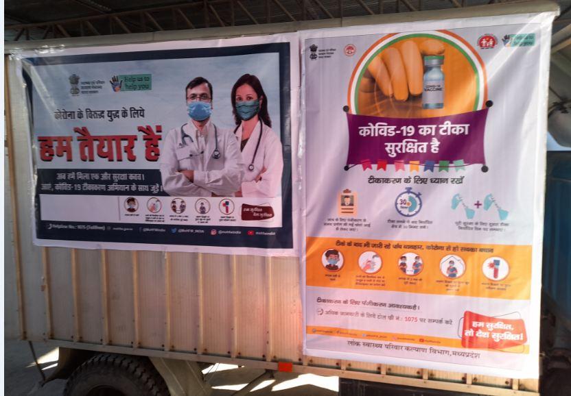 वैक्सीन लाने वाली गाड़ी पर बैनर पोस्टर लगाए गए।