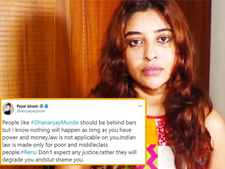 मंत्री पर रेप का आरोप लगाने वाली सिंगर से पायल घोष ने कहा- कानून पैसे वालों पर लागू नहीं होता, इंसाफ की उम्मीद मत करो|बॉलीवुड,Bollywood - Dainik Bhaskar