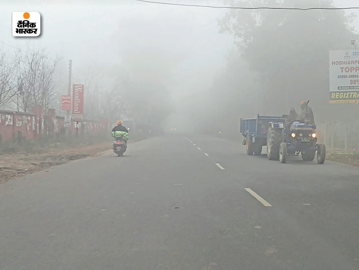 होशियारपुर-दसूहा रोड पर लोहड़ी वाले दिन छाई धुंध।