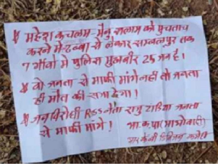 नक्सलियों ने पर्चा जारी कर भाजपा नेता राजू टांडिया को जनता से माफी मांगने का फरमान जारी किया है। साथ ही 25 अन्य लोगों को भी कथित तौर पर पुलिस का मुखबिर बताते हुए चेतावनी दी गई है।