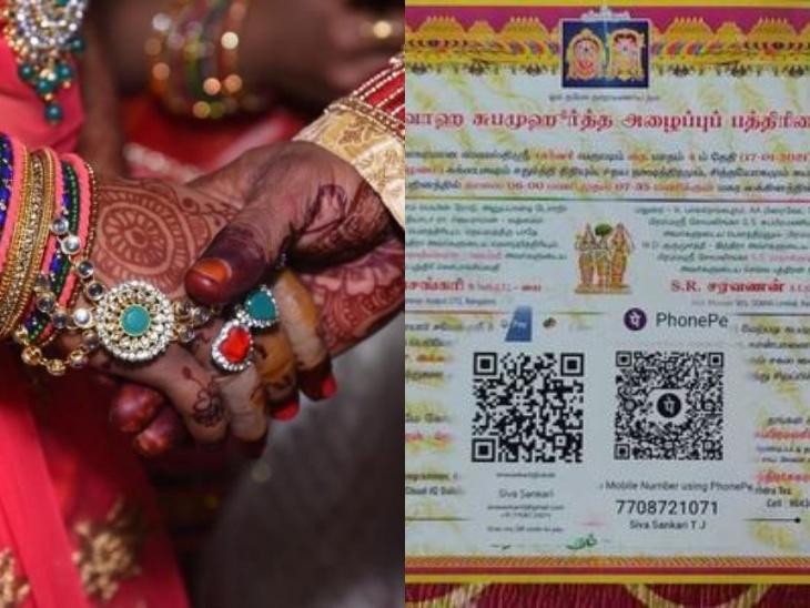 मदुरैई के कपल ने अपनी बेटी की शादी में वेडिंग कार्ड पर क्यू आर कोड छपवाया, शगुन की राशि पाने के लिए दुल्हन ने दिया ये आइडिया लाइफस्टाइल,Lifestyle - Dainik Bhaskar