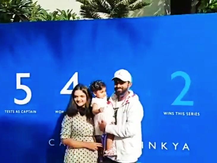 रहाणे ने घर पर पहुंच पत्नी और बच्ची के साथ तस्वीर खिंचवाई।