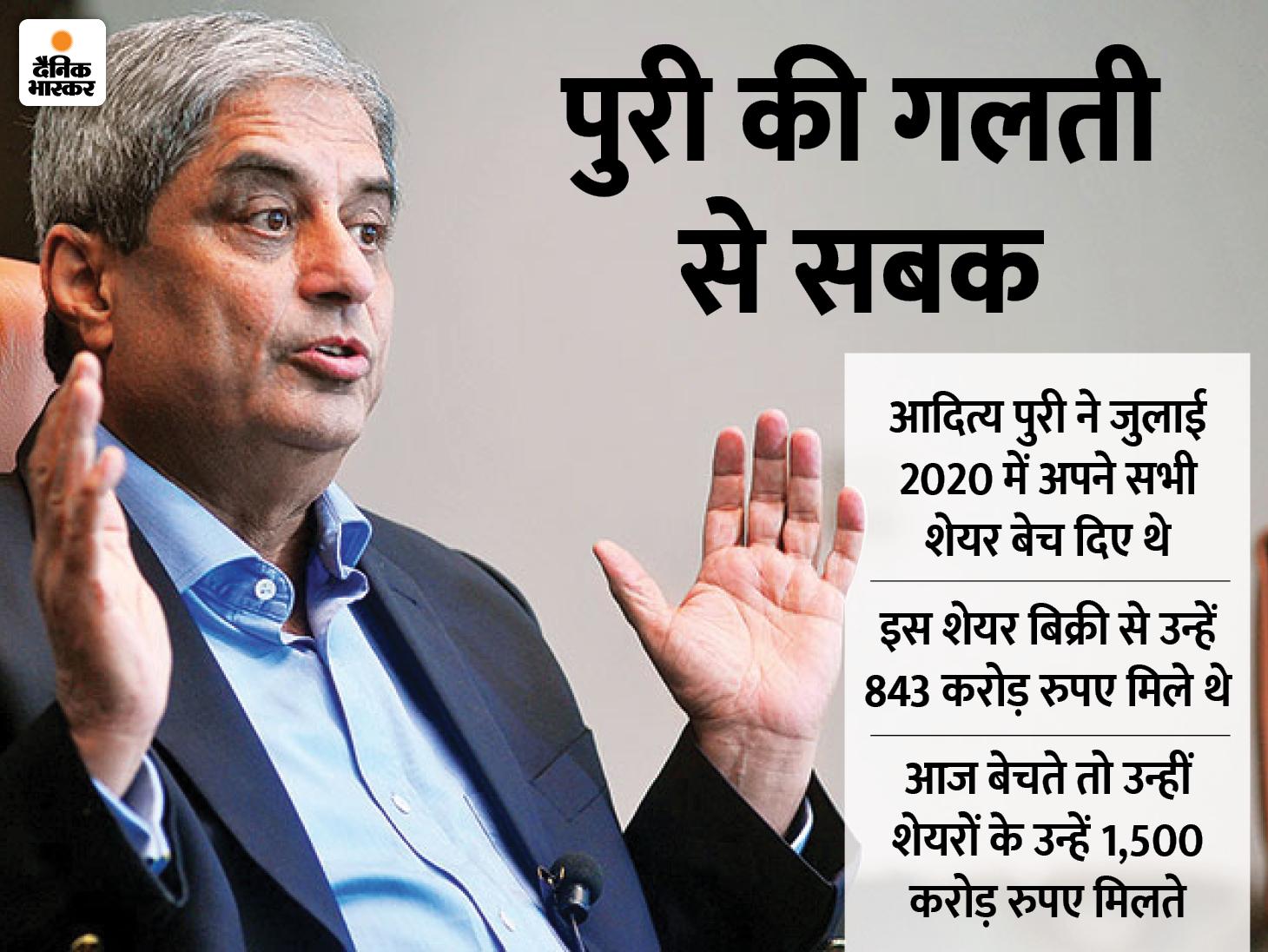 एचडीएफसी बैंक के आदित्य पुरी जैसी गलती न करें, एक बार में सभी शेयर बेचने से उन्हें हुआ था 650 करोड़ का नुकसान|बिजनेस,Business - Dainik Bhaskar