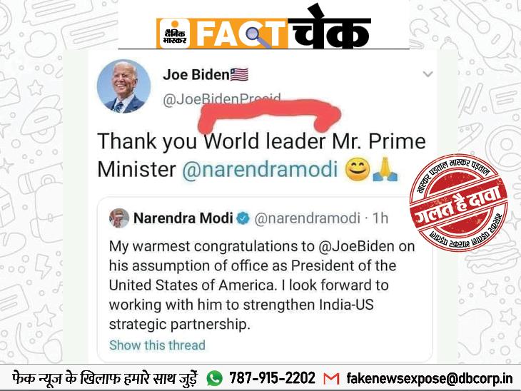 PM मोदी के बधाई देने पर जो बाइडेन ने उन्हें 'वर्ल्ड लीडर' कहा? जानिएइस वायरल पोस्ट का सच फेक न्यूज़ एक्सपोज़,Fake News Expose - Dainik Bhaskar