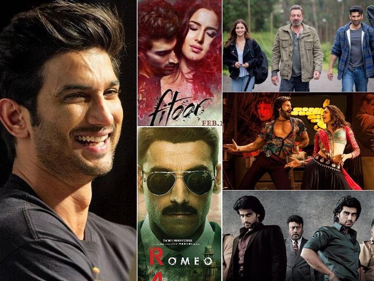 हाफ गर्लफ्रेंड से लेकर सड़क 2 तक, कभी डेट्स की दिक्कत तो कभी मेकर्स के कारण सुशांत सिंह राजपूत को छोड़नी पड़ीं ये फिल्में बॉलीवुड,Bollywood - Dainik Bhaskar