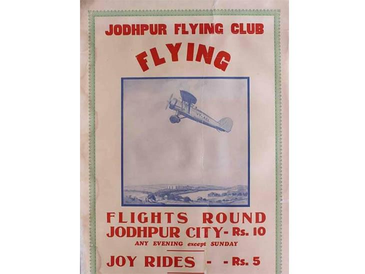 जोधपुर में पांच व दस रुपए में हवाई जहाज की यात्रा कराई जाती थी। इसमें शहर का एक चक्कर लगाया जाता था।