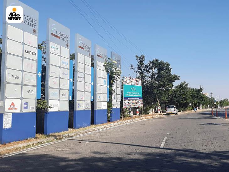 ये हैदराबाद स्थित जीनोम वैली का फोटो है। यहां तीन कंपनियां कोरोना वैक्सीन डेवलप कर रही हैं।
