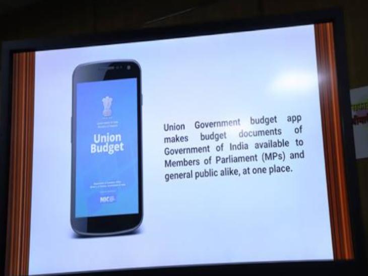 केंद्रीय बजट मोबाइल ऐप हिन्दी और अंग्रेजी दोनों भाषाओं में उपलब्ध होगा। - Dainik Bhaskar
