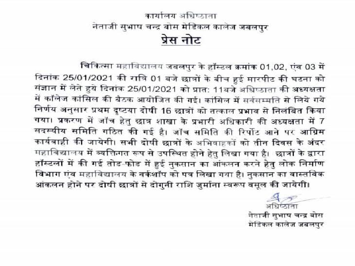 मेडिकल कॉलेज अधिष्ठाता की ओर से ये पत्र जारी किया गया है, जिसमें अभिभावकों को बुलाने और नुकसान का आंंकलन कर डबल जुर्माना वसूल करने का उल्लेख किया गया है।
