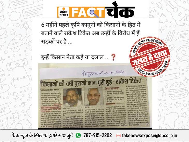 किसान नेता राकेश टिकैत ने 6 महीने पहले किया कृषि कानून का समर्थन, अब कर रहे विरोध? जानेंइस वायरल पोस्ट का सच फेक न्यूज़ एक्सपोज़,Fake News Expose - Dainik Bhaskar