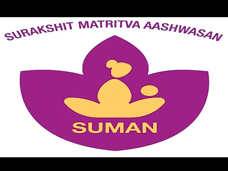 जच्चा-बच्चा को अब नहीं गंवानी पड़ेगी जान, जयपुर समेत प्रदेश के 250 सेंटराें पर मिलेगा निशुल्क इलाज|जयपुर,Jaipur - Dainik Bhaskar