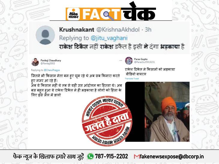 किसान नेता राकेश टिकैत ने किसानों को भड़काया और लाल किले पर हुआ उप्रदव? जानें इस वायरल वीडियो का सच फेक न्यूज़ एक्सपोज़,Fake News Expose - Dainik Bhaskar